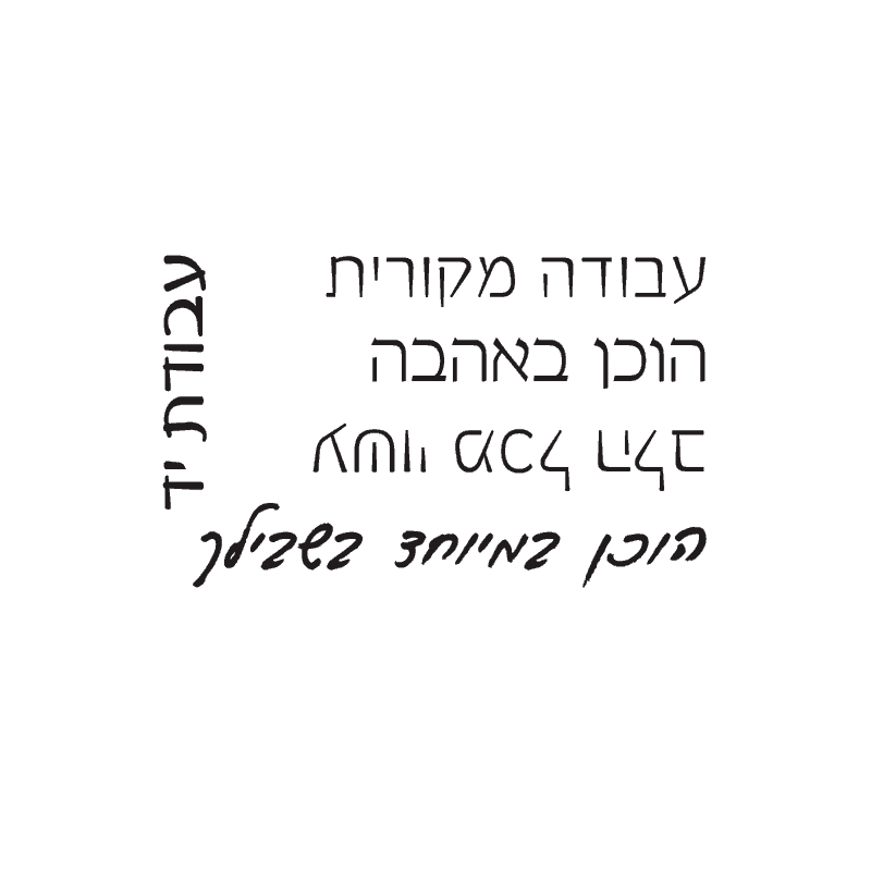 HANDMADE-1 חותמות שקופות בעברית המצהיר על עבודת יד