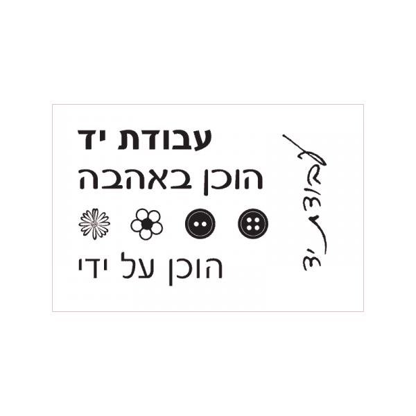 HANDMADE-2 חותמות שקופות בעברית הוכן באהבה