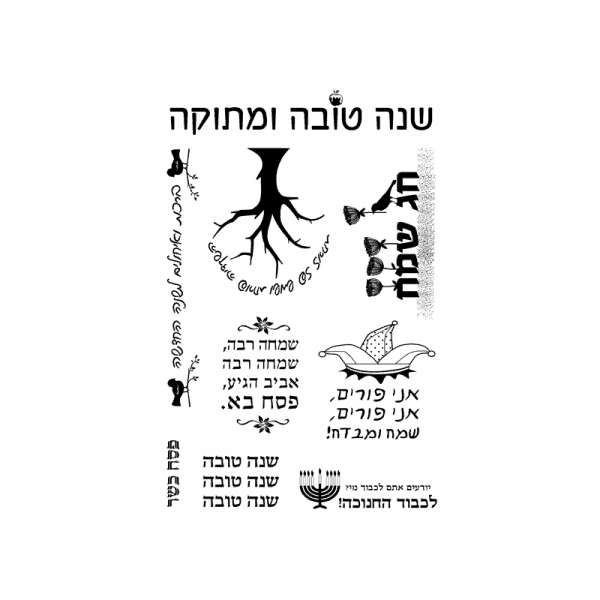 HOLIDAYS חותמות שקופות בעברית חגים ומועדים
