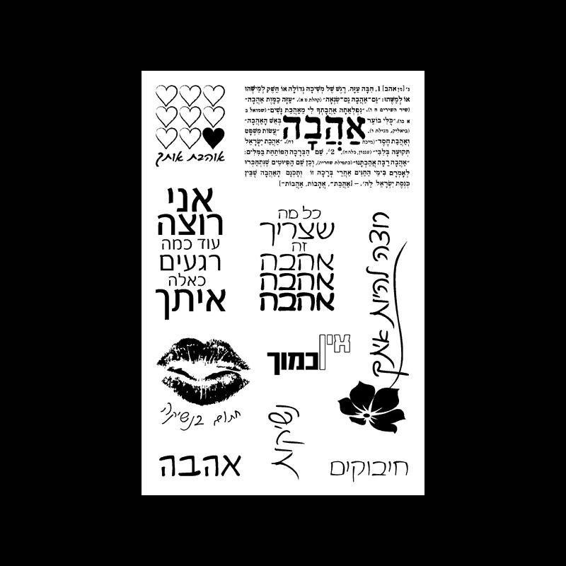 LOVE-1 חותמות שקופות בעברית אהבה