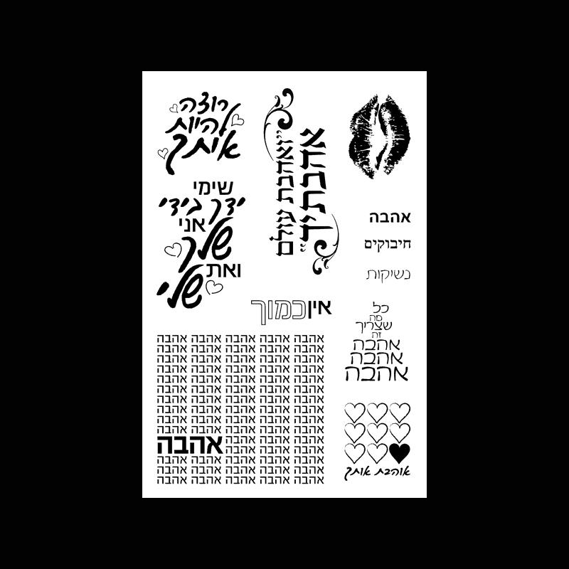 LOVE-2 חותמות שקופות בעברית מילות אהבה