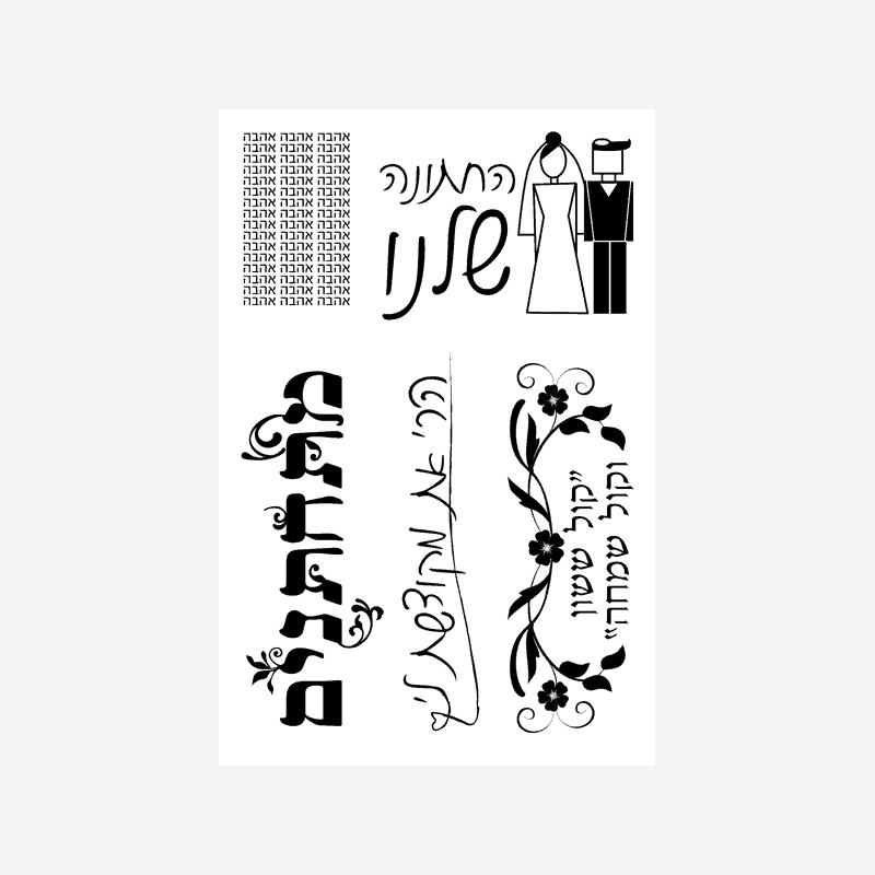 MARRIAGE-1 חותמות שקופות בעברית נושאי חתונה