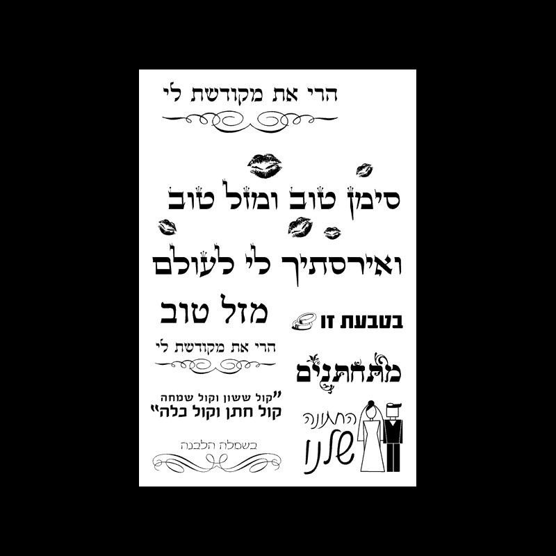 MARRIAGE-2 חותמות שקופות בעברית חתונה מסורתית