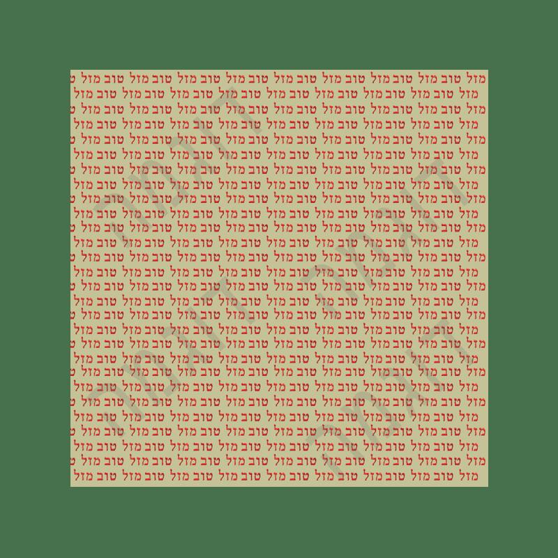 "MAZEL-TOV קארדסטוק 30 על 30 ס""מ מזל טוב בעיצוב מקורי"