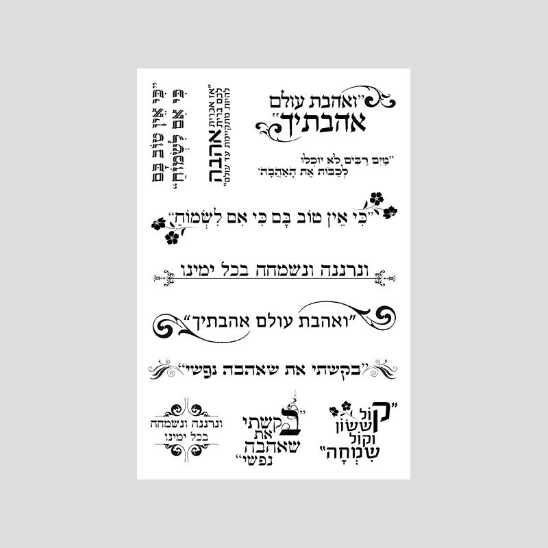 TRADITION-1 חותמות שקופות בעברית אהבה נפשי