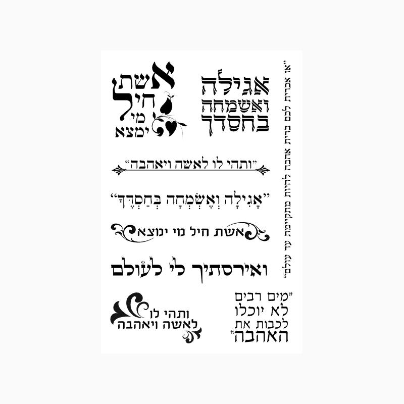 TRADITION-2 חותמות שקופות בעברית אהבה מסורתית