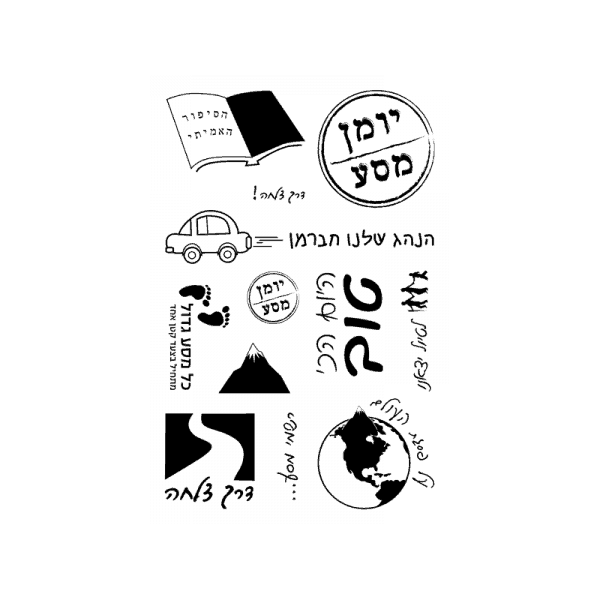 TRAVEL חותמות שקופות בעברית בנושא טיולים