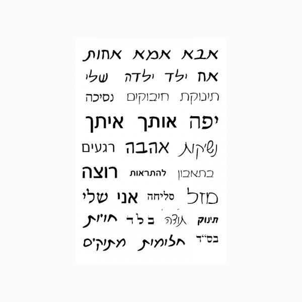WORDS חותמות שקופות בעברית מילים בודדות להרכבת משפטים