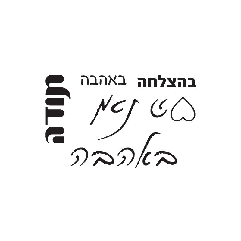 from-the-heart-1 חותמות שקופות בעברית ברכות מכל הלב