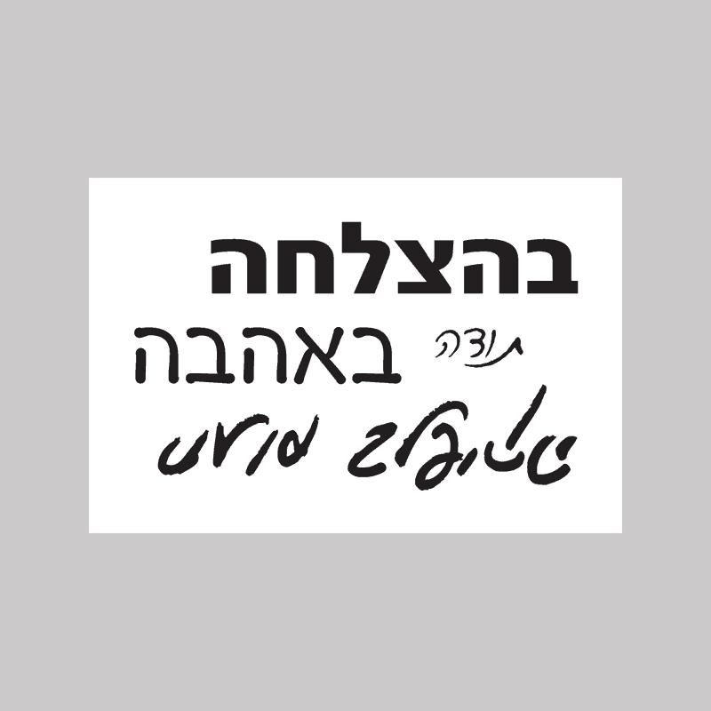 from-the-heart-2 חותמות שקופות בעברית ברכות מהלב