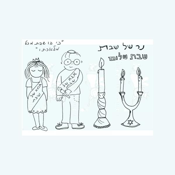 shabbat-shalom סט חותמות בעברית שבת שלום
