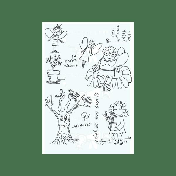 """tu-B-'shvat חותמות שקופות מצוירות בעיצוב מקורי חוגגים ט""""ו בשבט"""